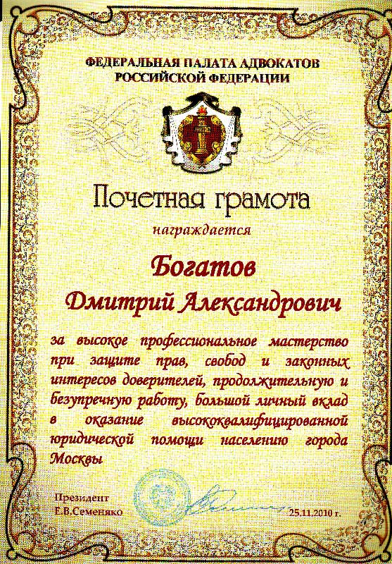 Грамота Богатову Д. А.