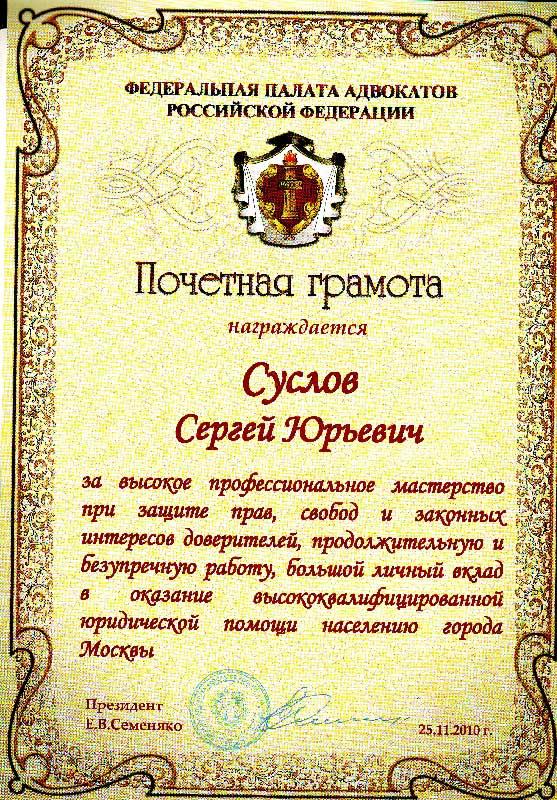 Грамота Суслову С. Ю.