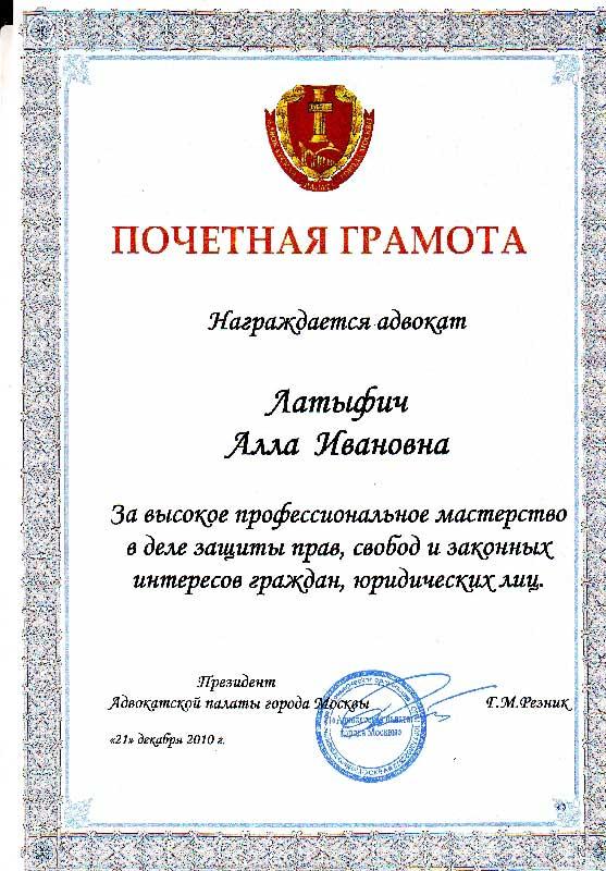 Грамота Латыфич А. И.