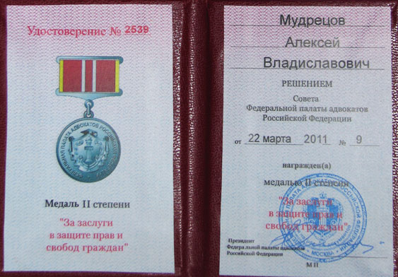 удостоверение №2539 на имя Мудрецова Алексея Владиславовича