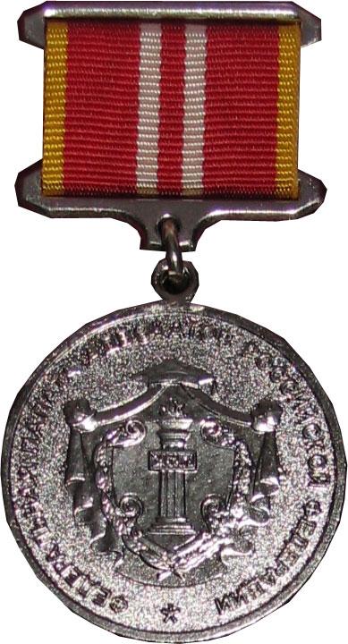 медаль II степени