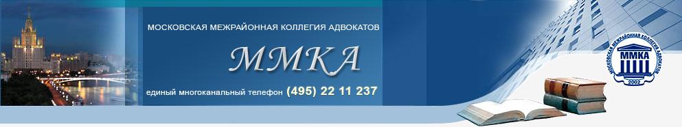 Московская Межрайонная Коллегия Адвокатов: юридические услуги и адвокат гражданский.
